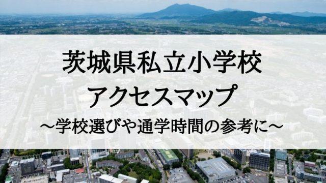 茨城県私立小学校アクセスマップ