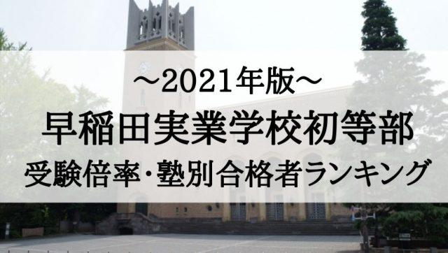 早稲田実業学校初等部_合格者数