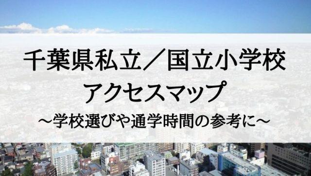 千葉県の私立小学校/国立小学校アクセスマップ