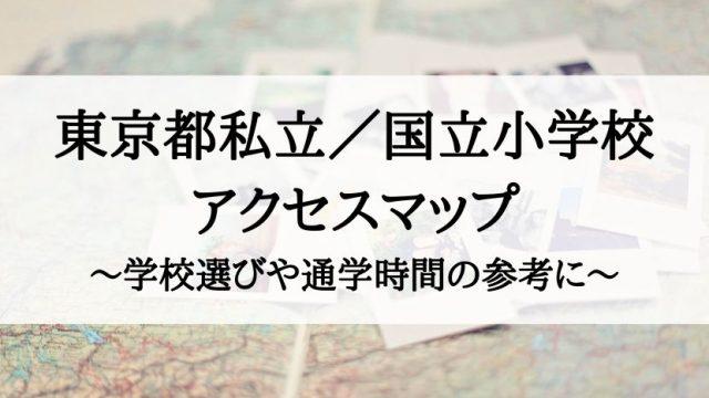 東京都の私立小学校/国立小学校アクセスマップと地図分布