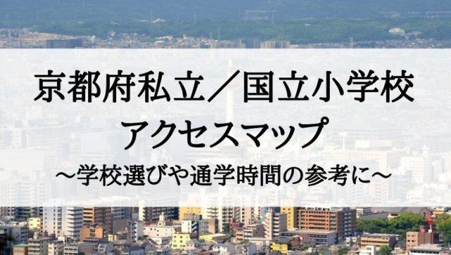 京都府の私立小学校/国立小学校アクセスマップ