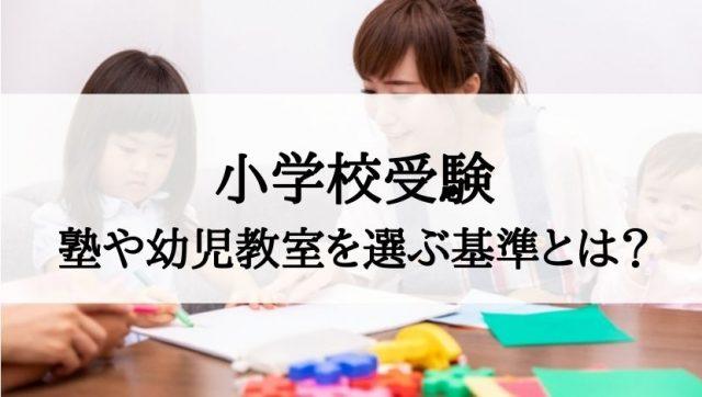小学校受験の塾の選び方