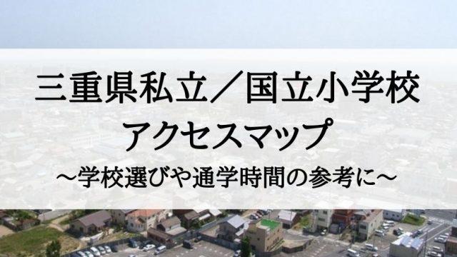 三重県の私立小学校/国立小学校アクセスマップ