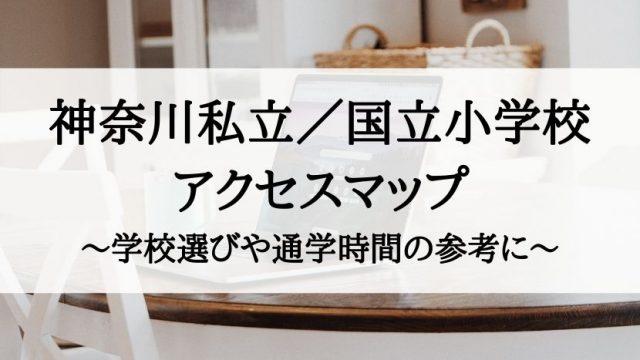 神奈川県私立小学校/国立小学校のアクセスマップと一覧