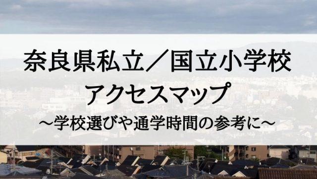 奈良県の私立小学校/国立小学校アクセスマップ