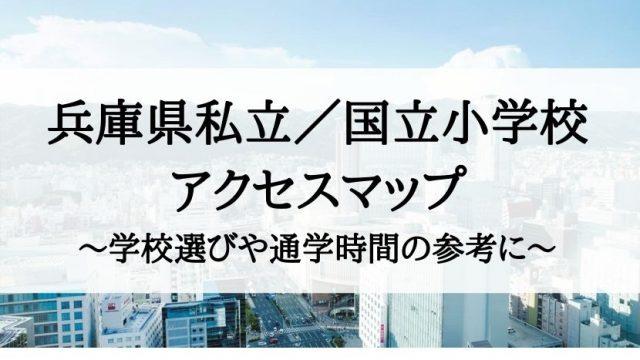 兵庫県の私立小学校/国立小学校アクセスマップ