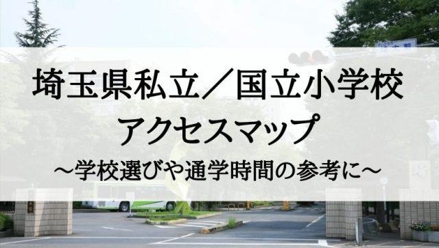 埼玉県の私立小学校/国立小学校アクセスマップ