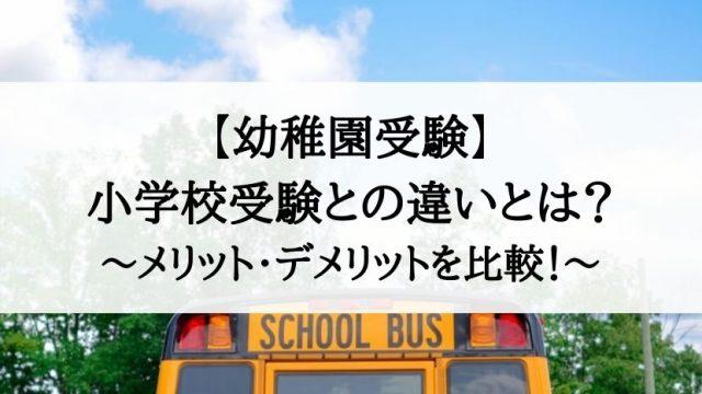 小学校受験と幼稚園受験の違い
