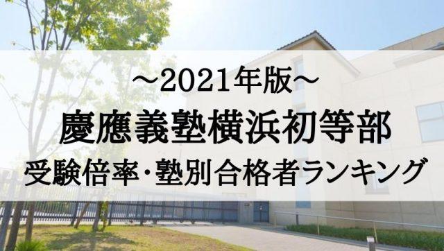 慶応義塾横浜初等部の合格者数