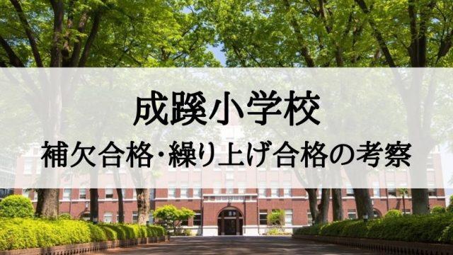 成蹊小学校