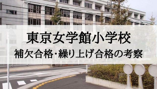 東京女学館小学校