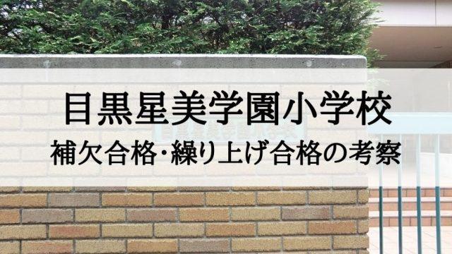 目黒星美学園小学校