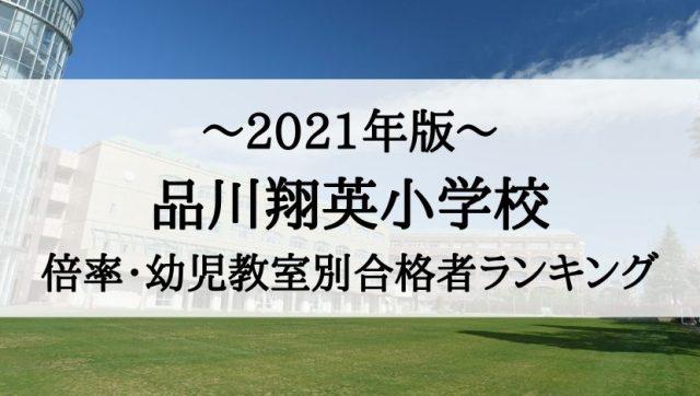 品川翔英小学校