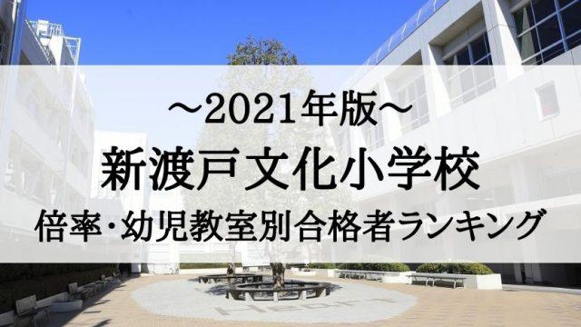 新渡戸文化小学校