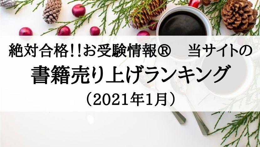 お受験の本2021年1月