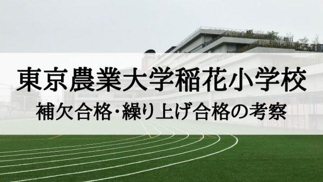 東京農業大学稲花小学校