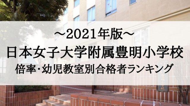 日本女子大学附属豊明小学校の学費