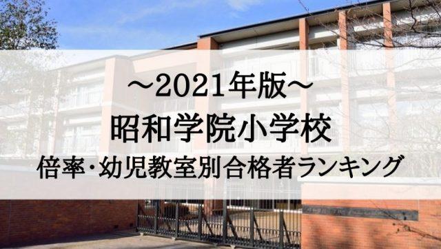 昭和学院小学校