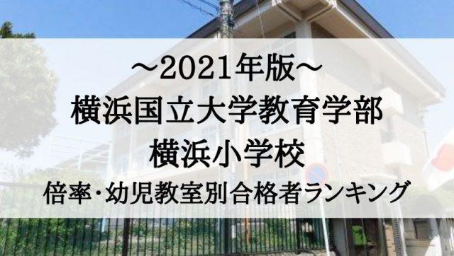 横浜国立大学教育学部附属横浜小学校