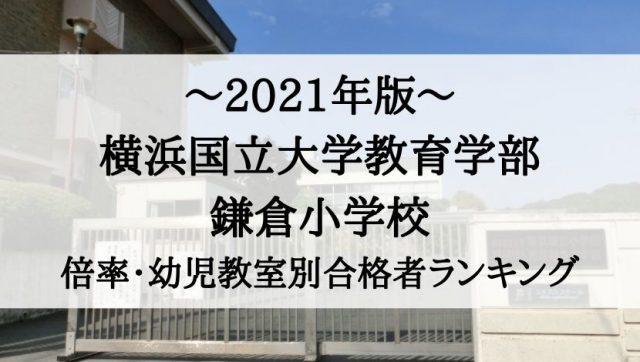 横浜国立大学教育学部附属鎌倉小学校