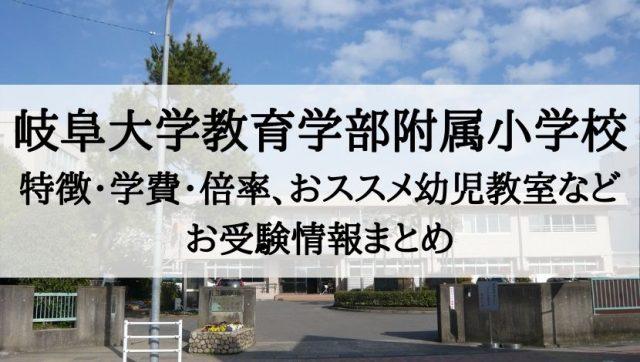 岐阜大学教育学部附属小学校