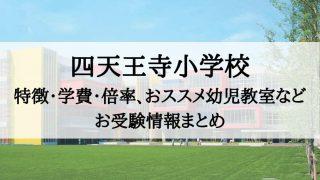 四天王寺小学校