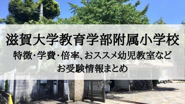 滋賀大学教育学部附属小学校