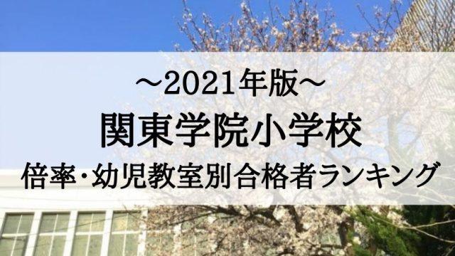 関東学院小学校
