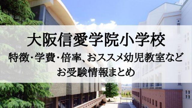 大阪信愛学院小学校