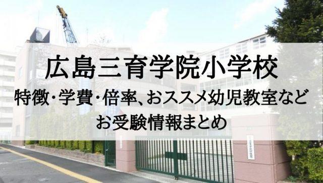 広島三育学院小学校