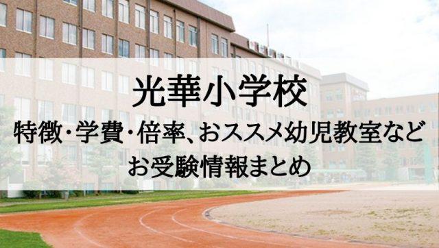 光華小学校