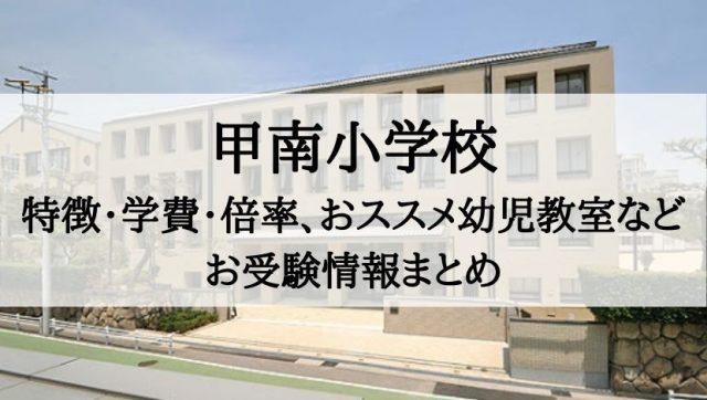 甲南小学校
