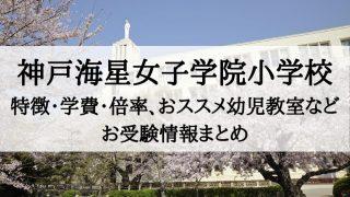 神戸海星女子学院小学校