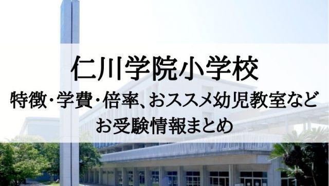 仁川学院小学校