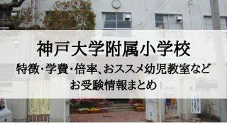 神戸大学附属小学校