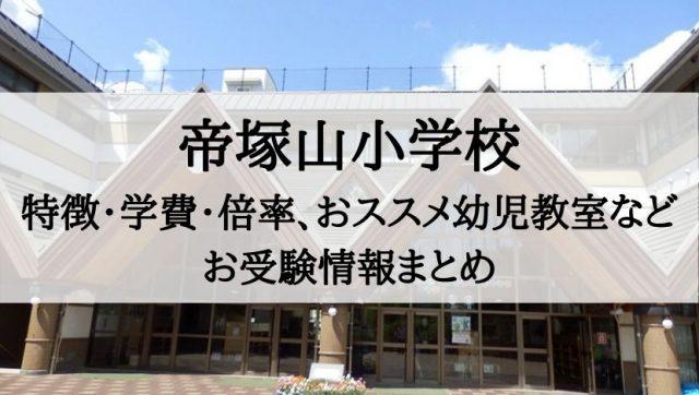 帝塚山小学校
