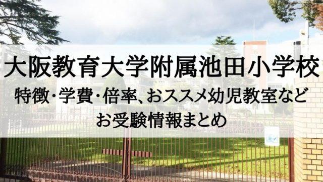 大阪教育大学附属池田小学校