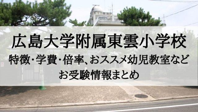 広島大学付属東雲小学校