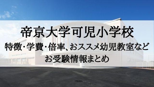帝京大学可児小学校