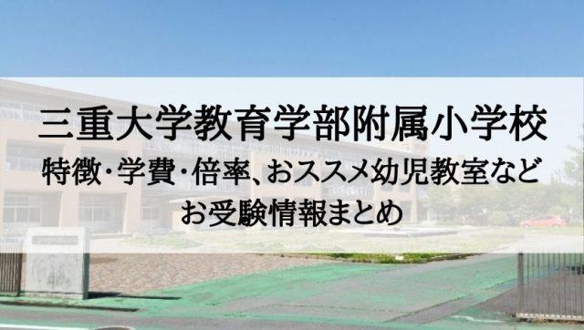 三重大学教育学部附属小学校
