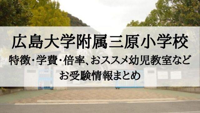 広島大学附属三原小学校