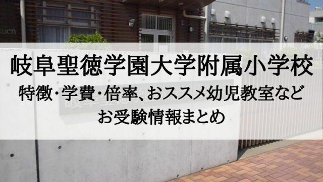 岐阜聖徳学園大学附属小学校