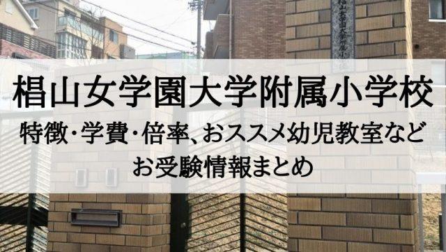椙山女学園大学附属小学校
