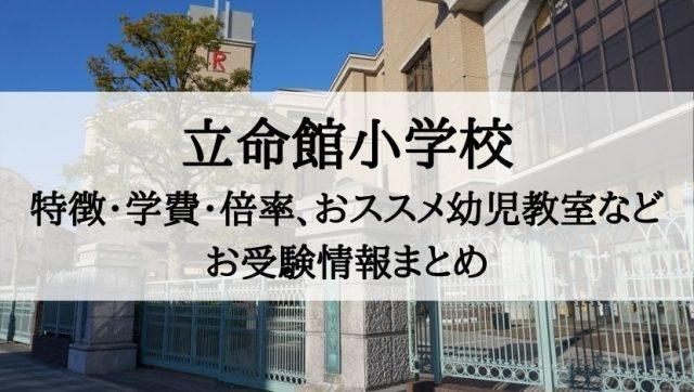 立命館小学校