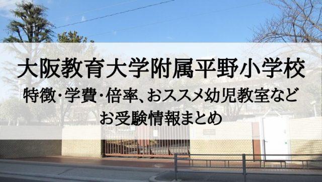 大阪教育大学附属平野小学校