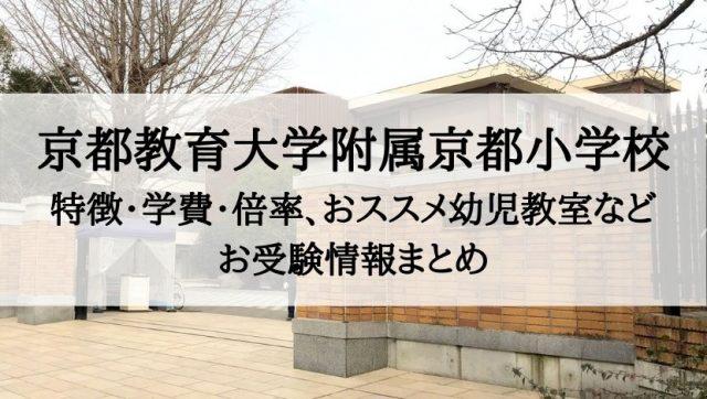 京都教育大学附属京都小中学校