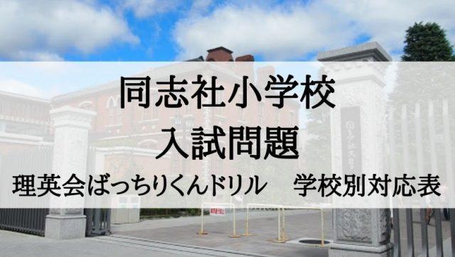 同志社小学校の試験内容