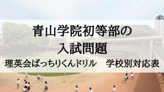青山学院初等部の問題