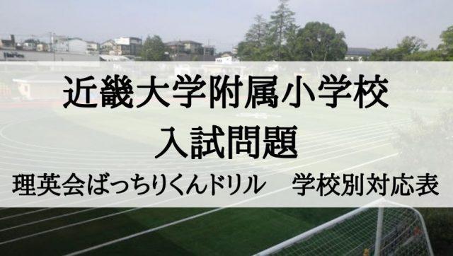 近畿大学附属小学校