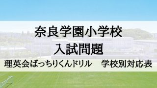 奈良学園小学校
